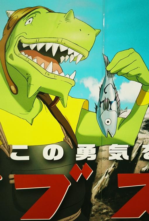 Subway ad detail.  Tokyo.  2004.