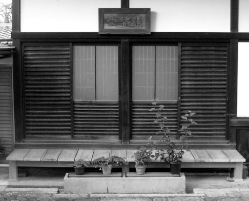 Home entrance.  In front of Kurodani Temple. Kyoto.  2007.