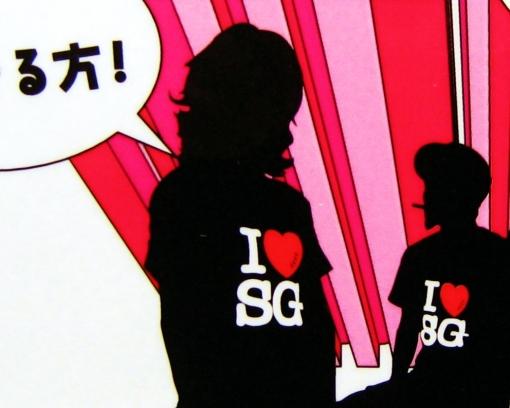 Detail of 'Sapper Super' promo ad.  Tokyo.  2007.