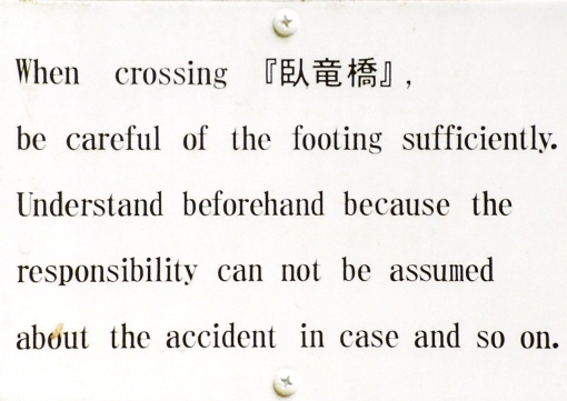 Sign at Heian-Jingu (Shrine).