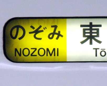 "Shinkansen (""Bullet Train"") Sign. May 2008."