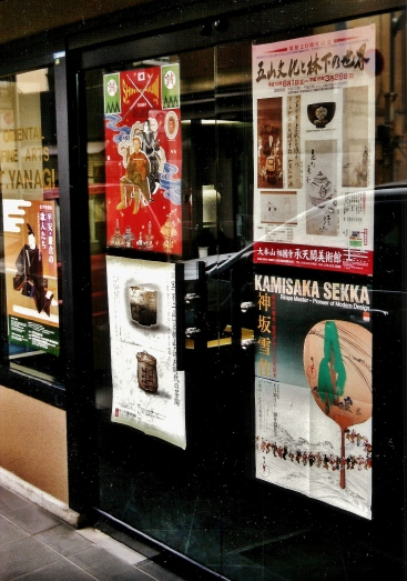 Kamisaka Sekka Exhibition Poster. Yanagi Antiques, Kyoto. 2003.