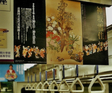 Sekka Exhibition Poster. Train near Kyoto. 2003.